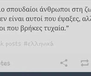 greek, greek love, and love image