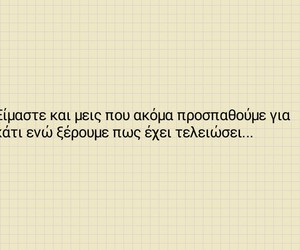 greek quotes end τέλος image