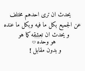 arabic, حب, and رجل image