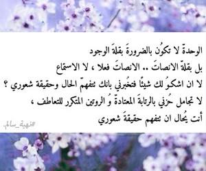 عربي, حب, and حزن image