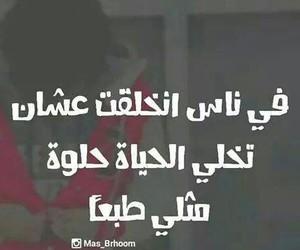 حلوه, قمر, and قلبي image