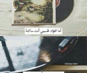 عربي and poetry image