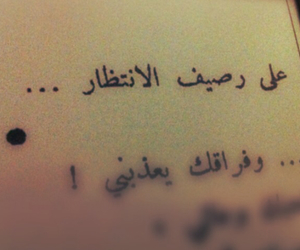 quote, عربي, and شعر image