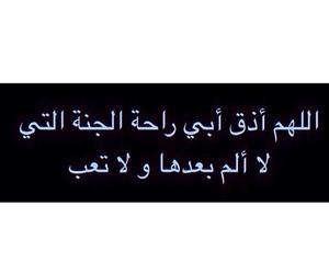 عربي, كلمات, and امين image