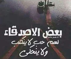 عربي and friends image