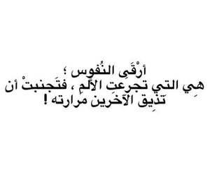 عربي, words, and love image