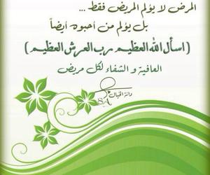 أمين and دعاء لشفاء المريض image