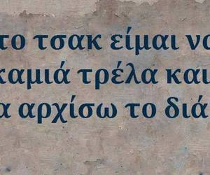 greek quotes, Ελληνικά, and διάβασμα image
