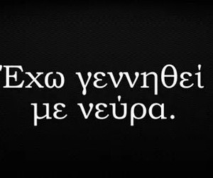 greek and νευρα image