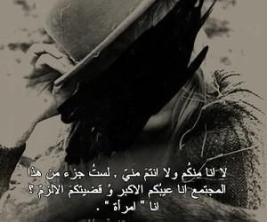 حب, عربي, and حزن image