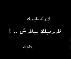 words and ناصيف زيتون image
