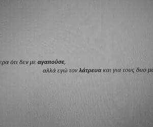greek quotes and love image