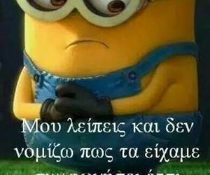 minions, quotes, and greek quotes image