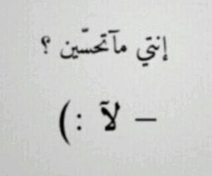 عربي, احساس, and arabic image