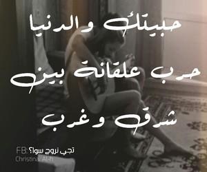 حب, عربية, and كلمات image