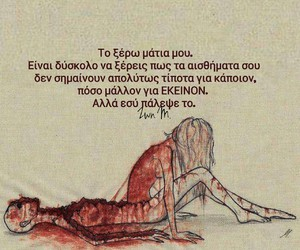 quotes, Ζωη Μ., and greek image