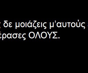 passion, greek guotes, and greek song image