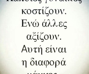 greek, quotes, and status image