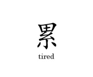 tired, quote, and chinese image