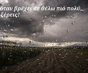 greek, quotes, and rain image