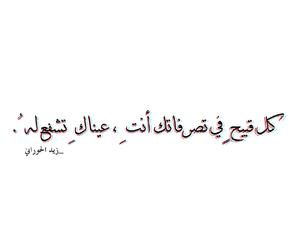 arabic, زيد الحوراني, and عربي image