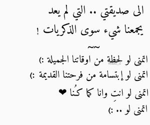 arabic, عربي, and حزن image