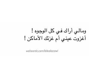 عربي, كلمات, and اقتباس image