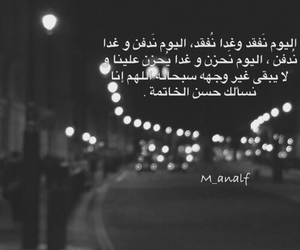 tumblr, فقد, and تمبلر image