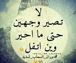 كلمات, حي اور, and بغداد image