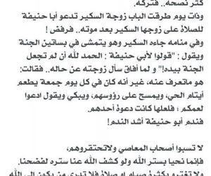 عربي, كلمات, and صحابة image