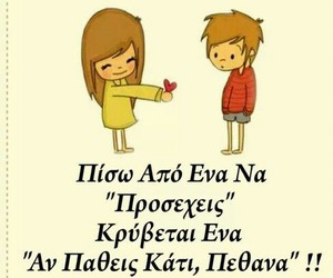 greek quotes, agapi, and love image