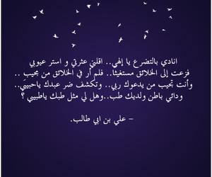 عربي and علي بن ابي طالب image