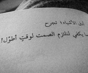 عربي and جرح image