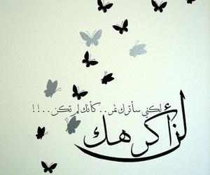 عربي, صور, and رمزيات image