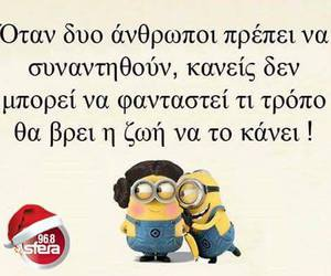 minions, greek quotes, and greek greek quotes image