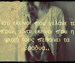 greek quotes, greek, and love image