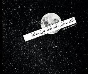 حب, قمر, and ليل image