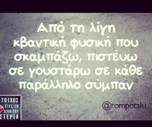 feeling, greek, and quotes image