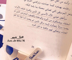 عربي and نبال قندس image