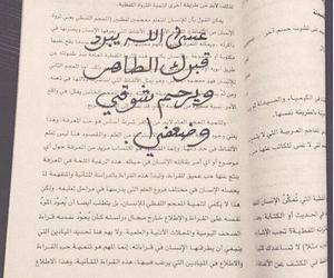 عربي, كلمات, and جدي image