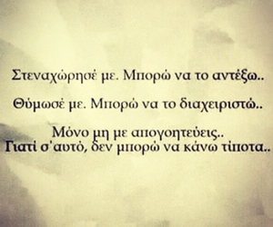 love, disappointment, and greek quotes image