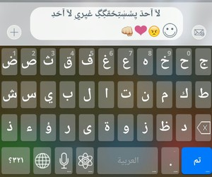 arabic, حب, and احبك image