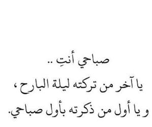 حب and صباح image