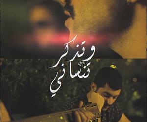 مشروع ليلى, عربي, and شم الياسمين image