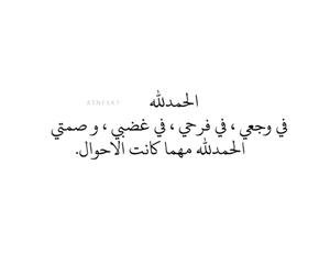 arabic, عربي, and الحمدلله image