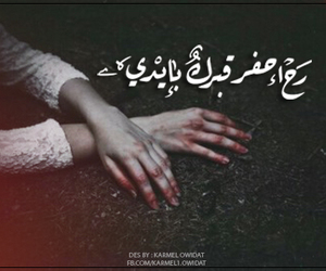 arabic, design, and عربي image