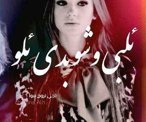 قلبي, كلمات, and اغنية image
