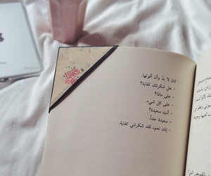 احبك, سعيده, and شكرا image