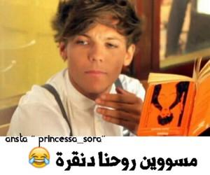 عربي, louis tomlinson, and كتاب image