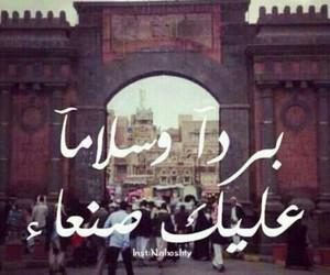 yemen and صنعاء image